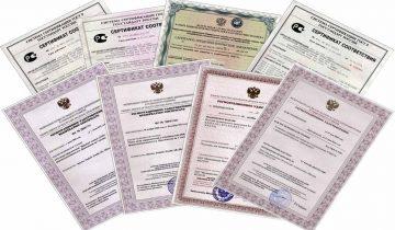 Лицензии, сертификаты
